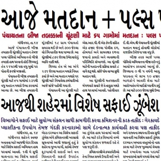 gandhinagar_15_april_2012_news_portal