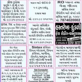 network_news_gandhinagar_8_april_gandhinagar_portal