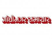 gandhinagarsamachar logo