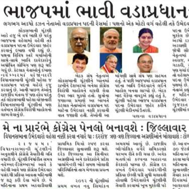 network_news_gandhinagar_22_april