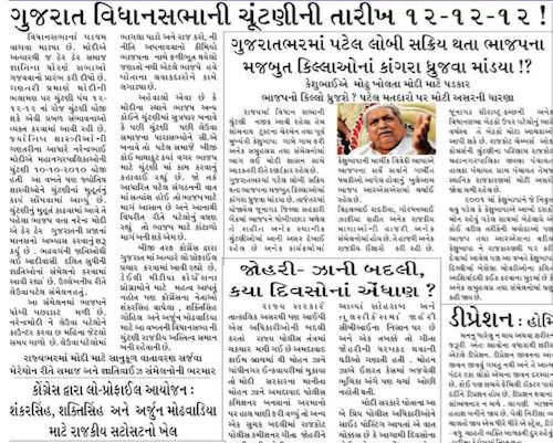 13_may_2012_network_news_gandhinagar_portal
