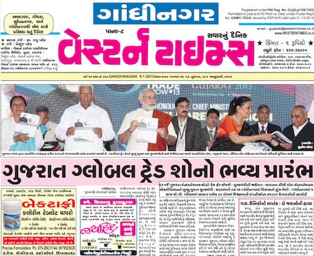 western-times-gandhinagar-daily-news-9-january-2013-portal