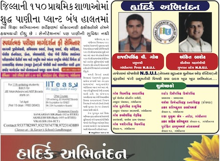 Gandhinagar Samachar 30 March 2013 : Daily Gujarati News Paper from Gandhinagar on Gandhinagar Portal