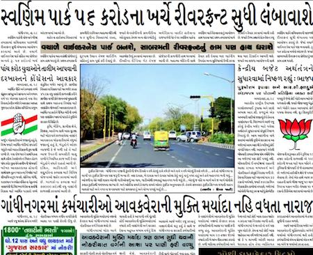 gandhinagar-samachar-1-march-2013-portal