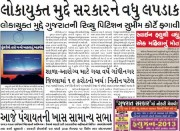 gandhinagar-samachar-15-march-2013-portal