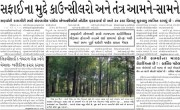 Gandhinagar Samachar 21 March 2013 : Daily Gujarati News Paper on Gandhinagar Portal