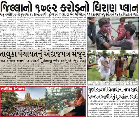 gandhinagar-samachar-29-march-2013-portal