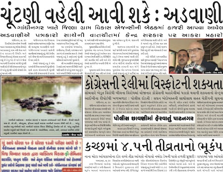 Gandhinagar Samachar 31 March 2013 : Daily Gujarati News Paper from Gandhinagar on Gandhinagar Portal
