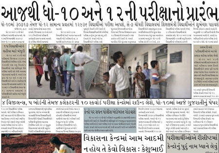 Gandhinagr Samachar 7 March : Daily Gujarati News Paper on Gandhinagar Portal