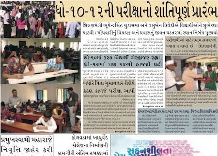 Gandhinagar Samachar  8 March 2013: Daily gujarati News Paper on Gandhinagar Portal