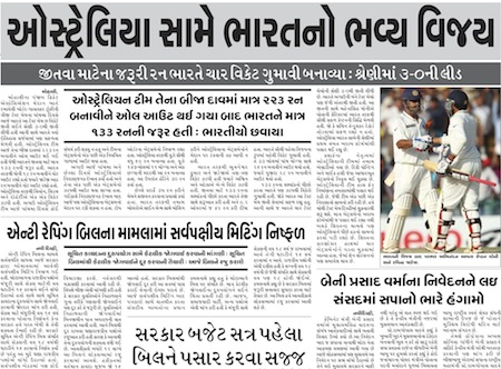 Western Times Gandhinagar 19 March 2013 : Daily Gujarati News Paper on Gandhinagar Portal