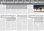Western Times Gujarati 21 March 2013 : Daily GUjarati News Paper on Gandhinagar POrtal
