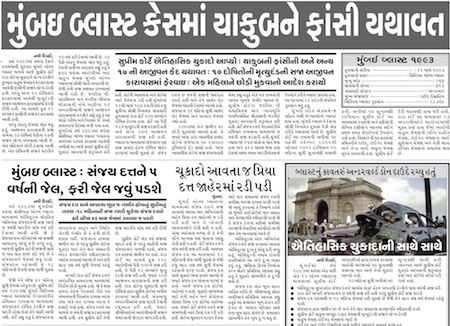 Western Times Gandhinagar 22 March 2013 : Daily Gandhinagar News Paper on Gandhinagar Portal