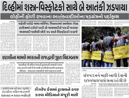 Western TImes Gandhinagar 23 March 2013: Daily gujarati News Paper in Gandhinagar on Gandhinagar Portal