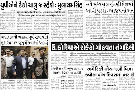 Western TImes Gandhinagar 30 March 2013 : Daily Gujarati News Paper from Gandhinagar on Gandhinagar Portal
