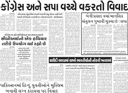 Western Times Gandhinagar 31 March 2013 : Daily Gujarati News Paper from Gandhinagar on Gandhinagar Portal