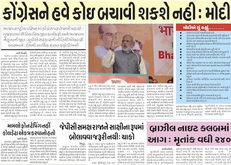 Western TImes Gandhinagar 4th March 2013, Gandhinagar Portal