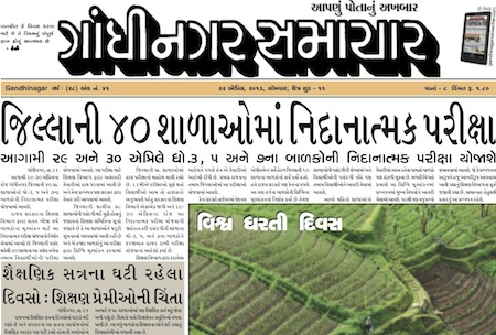 22 April 2013- Gandhinagar Samachar : Daily Gujarati News paper from Gandhinagar on Gandhinagar Portal