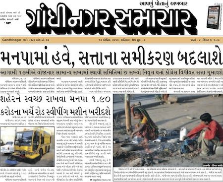 13 April 2013- Gandhinagar Samachar : Daily Gujarati News Paper from Gandhinagar on Gandhinagar Portal