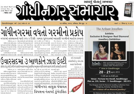 14 April 2013- Gandhinagar Samachar : Daily Gujarati News Paper from Capital City Gandhinagar on Gandhinagar Portal