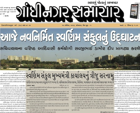 15 April 2013- Gandhinagar Samachar : Daily Gujarati News paper form Capital city Gandhinagar on Gandhinagar Portal
