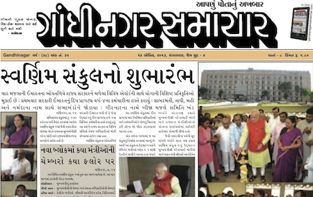 16 April 2013- Gandhinagar Samachar : Daily Gujarati News Paper from Gandhinagar City on Gandhinagar Portal