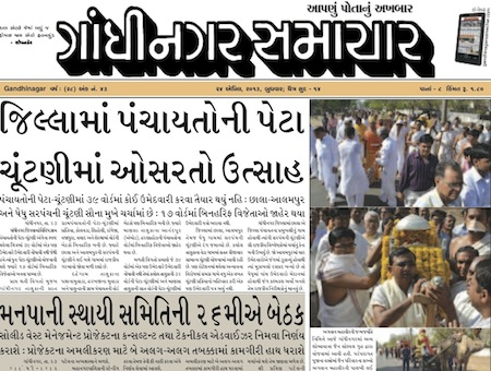 24 April 2013- Gandhinagar Samachar : Daily Gujarati News paper of Gandhinagar on Gandhinagar Portal