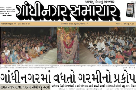 26 April 2013- Gandhinagar Samachar : Daily Gujarati News Paper from Capital City Gandhinagar on Gandhinagar Portal