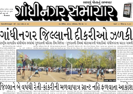 27 April 2013- Gandhinagar Samachar : Daily Gujarati News Paper from Gandhinagar City on Gandhinagar Portal
