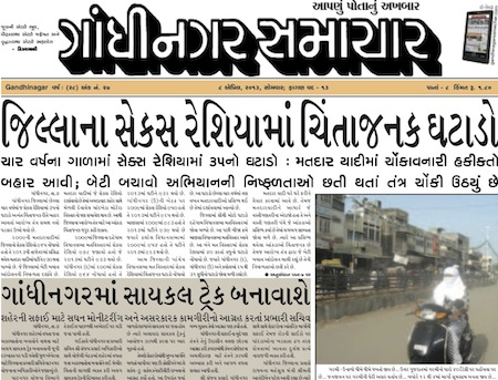 8 April 2013- Gandhinagar Samachar : Daily Gujarati News Paper from Gandhinagar on Gandhinagar Portal