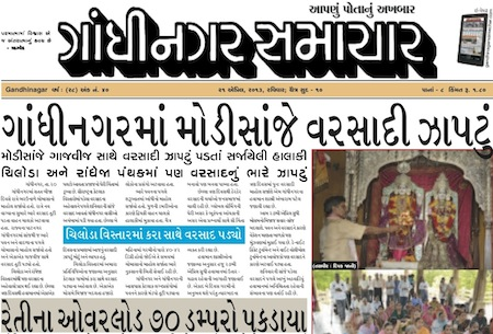 21 April 2013- Gandhinagar Samachar : Daily GUjarati News paper from Gandhinagar City on Gandhinagar Portal