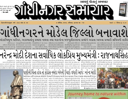 7 April 2013- Gandhinagar Samachar : Daily Gujarati News Peper from Gandhinagar on Gandhinagar Portal