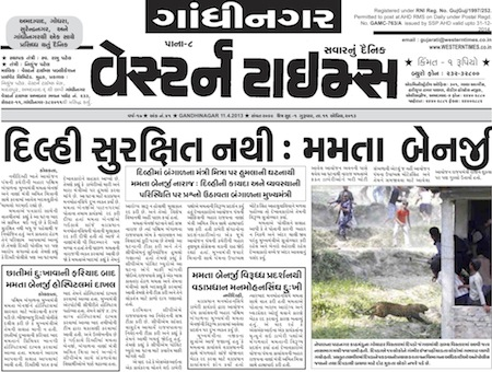 11 April 2013- Western Times Gandhinagar: Daily Gujarati News Paper from Gandhinagar on Gandhinagar Portal