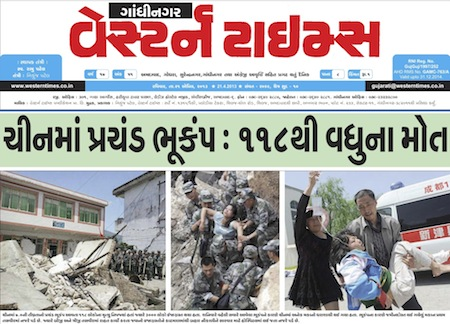 21 April 2013- Western Times Gandhinagar : Daily Gujarati News Paper of Gandhinagar City on Gandhinagar Portal
