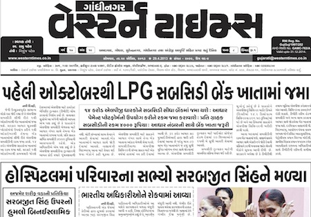 29 April 2013- Western Times Gandhinagar : Daily Gujarati News Paper from Gandhinagar City on Gandhinagar Portal