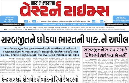 30 April 2013- Western Times Gandhinagar : Daily Gujarati News Paper form Gandhinagar City on Gandhinagar Portal