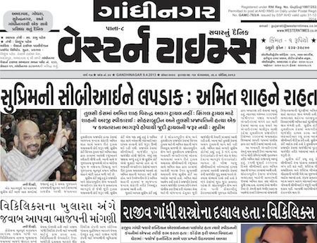 9 April 2013- Western Times Gandhinagar : Daily Gujarati News Paper from Gandhinagar on Gandhinagar Portal