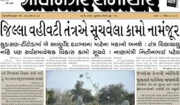 24 May 2013- Gandhinagar Samachar : Daily Gujarati News Paper from Gandhinagar City on Gandhinagar Portal