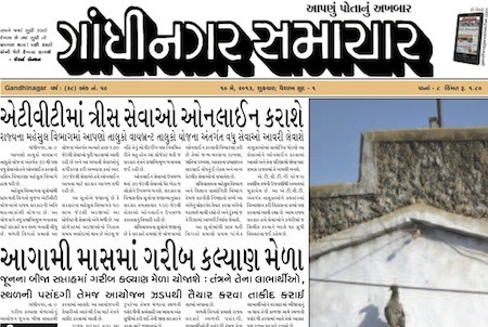10 May 2013- Gandhinagar Samachar : Daily Gujarati News paper from Gandhinagar City
