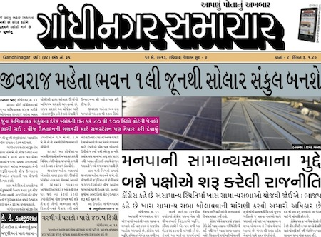12 May 2013- Gandhinagar Samachar : Daily Gujarati News Paper from Gandhinagar City on Gandhinagar Portal