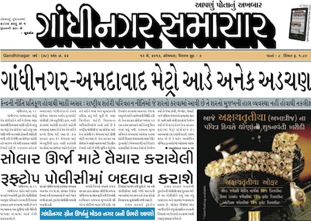 13 May 2013- Gandhinagar Samachar : Daily Gujarati News Paper from Gandhinagar City on Gandhinagar Portal