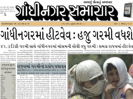 2 May 2013- Gandhinagar Samachar : Daily Gujarati News Paper form Gandhinagar City on Gandhinagar Portal