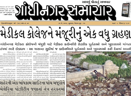 21 May 2013- Gandhinagar Samachar : Daily Gujarati News Paper from Gandhinagar City on Gandhinagar Portal