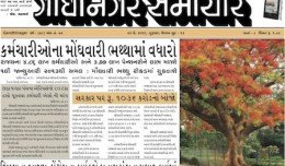 23 May 2013- Gandhinagar Samachar : Daily Gujarati News Paper from Gandhinagar City on Gandhinagar Portal
