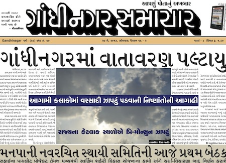 27 May 2013- Gandhinagar Samachar : Daily Gujarati News Paper from Gandhinagar City on Gandhinagar Portal