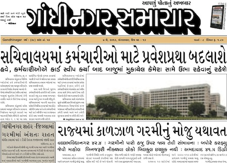 7 May 2013- Gandhinagar Samachar : Daily Gujarati News Paper from Gandhinagar City on Gandhinagar Portal