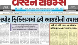 24 May 2013- Western Times Gandhinagar : Daily Gujarati News Paper from Gandhinagar City on Gandhinagar Portal