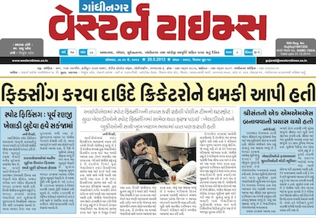 20 May 2013- Western Times Gandhinagar : Daily Gujarati News Paper from Gandhinagar City on Gandhinagar Portal