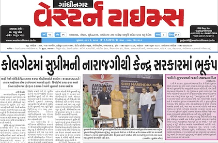 1 May 2013- Western Times Gandhinagar : Daily English News Paper from Gujarat on Gandhinagar Portal