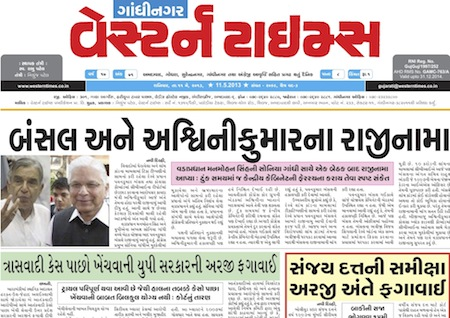 11 May 2013- Western Times Gandhinagar : Daily Gujarati News Paper from Gandhinagar City on Gandhinagar Portal